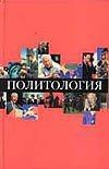 Василик М.А. - Политология обложка книги