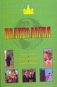Политология ( Пугачев В.П.  )