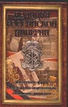 Пиотровский В. - Полиция Российской Империи обложка книги