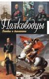 Ляхов П.Р - Полководцы' обложка книги