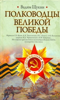 Полководцы Великой Победы Щукин В.Т.