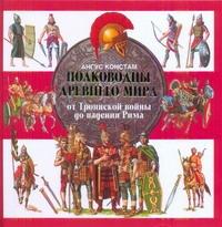 Констам А. - Полководцы Древнего мира обложка книги