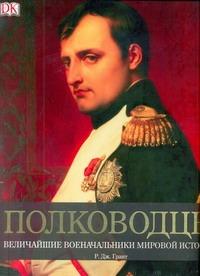 Грант Рина - Полководцы. Величайшие военные лидеры в истории обложка книги
