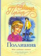 Портер Э. - Поллианна' обложка книги