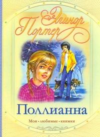 Поллианна Портер Э.