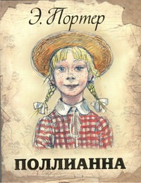 Поллианна обложка книги