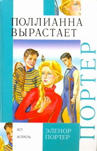 Поллианна вырастает обложка книги