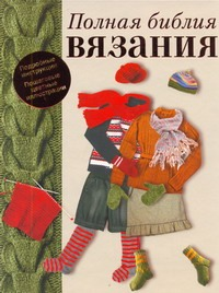 Полная библия вязания Бойко Е.А.