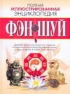 Полная иллюстрированная энциклопедия фен-шуй Надеждина В.