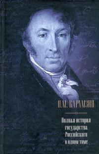 Полная история государства Российского в одном томе Карамзин Н.М.