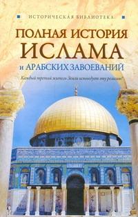 Полная история ислама и арабских завоеваний обложка книги