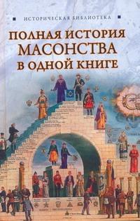 Спаров В. - Полная история масонства в одной книге обложка книги