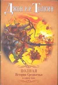 Толкин Д.Р.Р. - Полная история Средиземья в одном томе. [Хоббит; Властелин Колец; Сильмариллион; обложка книги