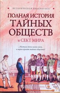 Благовещенский Г. - Полная история тайных обществ и сект мира обложка книги