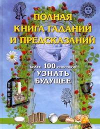 Полная книга гаданий и предсказаний обложка книги