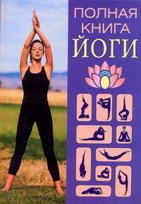 Севостьянов А.В. - Полная книга йоги обложка книги