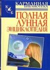 Кановская М.Б. - Полная лунная энциклопедия обложка книги