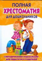 Томилова С.Д. - Полная хрестоматия для дошкольников. В 2 кн. Кн. 2' обложка книги