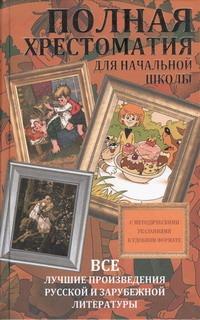 Полная хрестоматия для начальной школы. Все лучшие произведения русской и зарубежной литературы