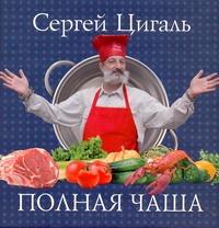 Цигаль С.В. - Полная чаша обложка книги