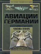 Полная энциклопедия авиации Германии Второй мировой войны 1939-1945 г
