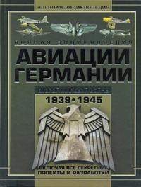 Полная энциклопедия авиации Германии Второй мировой войны 1939-1945 г обложка книги
