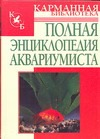 Полная энциклопедия аквариумиста ( Белов Н.В.  )