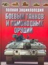Дорошкевич О. - Полная энциклопедия боевых танков и самоходных орудий обложка книги