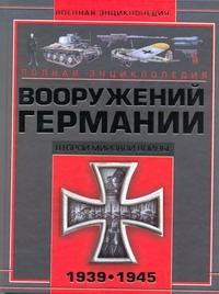 Полная энциклопедия вооружения Германии Второй мировой войны, 1939-1945 обложка книги