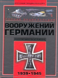 Полная энциклопедия вооружения Германии Второй мировой войны, 1939-1945 Шунков В.Н.