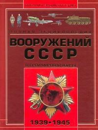 Полная энциклопедия вооружения СССР Второй мировой войны, 1939-1945 обложка книги