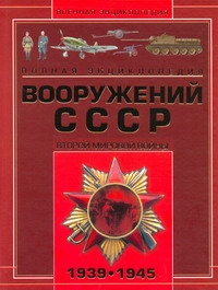 Полная энциклопедия вооружения СССР Второй мировой войны, 1939-1945 Шунков В.Н.