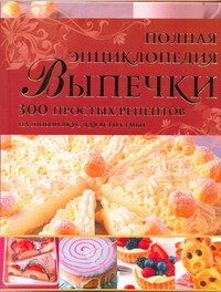 Боденштейнер Сюзанна - Полная энциклопедия выпечки обложка книги