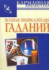 Полная энциклопедия гаданий ( Судьина Н.  )