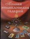 Судьина Н. - Полная энциклопедия гаданий обложка книги