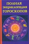 Полная энциклопедия гороскопов обложка книги