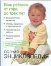 Спенсер П. - Полная энциклопедия для родителей. Ваш ребенок от года до трех' обложка книги