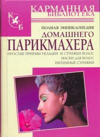 Надеждина В. - Полная энциклопедия домашнего парикмахера обложка книги