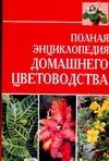 Лимаренко А.Ю. - Полная энциклопедия домашнего цветоводства' обложка книги