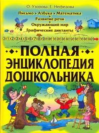 Полная энциклопедия дошкольника Узорова О.В.