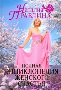 Полная энциклопедия женского счастья Правдина Н.Б.