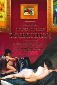 Полная энциклопедия живописи Муратов А.М.