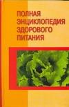 Маркова А.В. - Полная энциклопедия здорового питания обложка книги