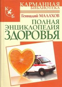 Полная энциклопедия здоровья обложка книги