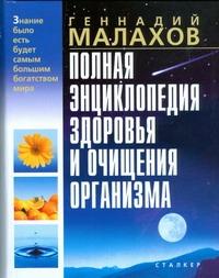 Полная энциклопедия здоровья и очищения организма обложка книги