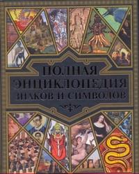 Полная энциклопедия знаков и символов