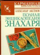 Аксенов А.П. - Полная энциклопедия знахаря' обложка книги