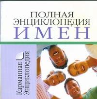 Анохина Н. - Полная энциклопедия имен обложка книги