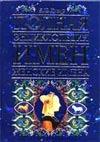 Хигир А. - Полная энциклопедия имен:женские имена обложка книги