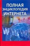 Орлов А.А. - Полная энциклопедия Интернета' обложка книги